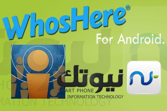 whosehere صدور برنامج WhosHere ( هوزهير ) لأجهزة الأندرويد [تحديث]