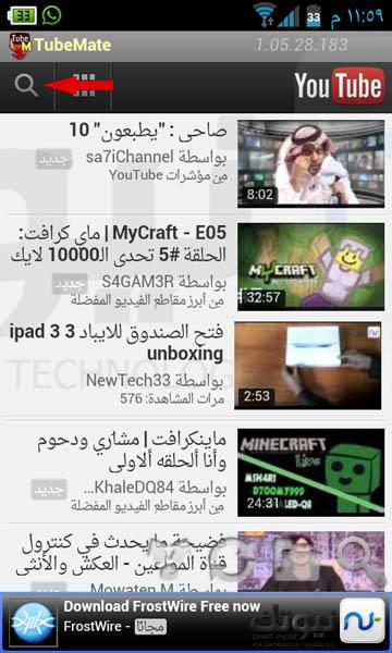 114 تطبيق تيوب ميت ( TubeMate ) لتحميل ومشاهدة ملفات الفيديو من اليوتيوب للأندرويد