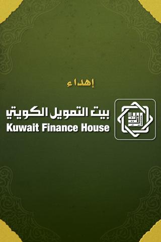 211 تطبيق القرآن الكريم من بيت التمويل الكويتي، مجاناً  للايفون