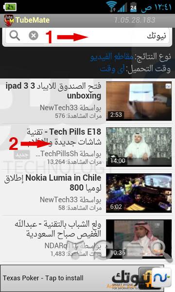 212 تطبيق تيوب ميت ( TubeMate ) لتحميل ومشاهدة ملفات الفيديو من اليوتيوب للأندرويد