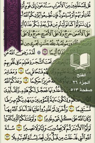 311 تطبيق القرآن الكريم من بيت التمويل الكويتي، مجاناً  للايفون