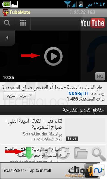 312 تطبيق تيوب ميت ( TubeMate ) لتحميل ومشاهدة ملفات الفيديو من اليوتيوب للأندرويد