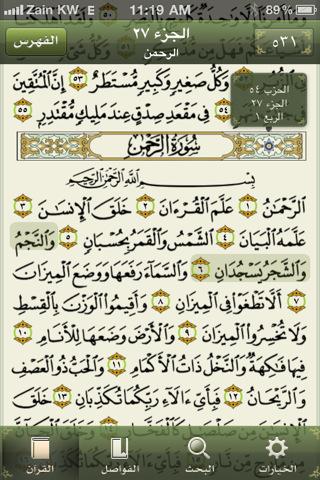 410 تطبيق القرآن الكريم من بيت التمويل الكويتي، مجاناً  للايفون
