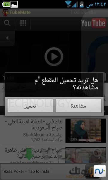 411 تطبيق تيوب ميت ( TubeMate ) لتحميل ومشاهدة ملفات الفيديو من اليوتيوب للأندرويد