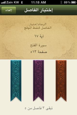 58 تطبيق القرآن الكريم من بيت التمويل الكويتي، مجاناً  للايفون