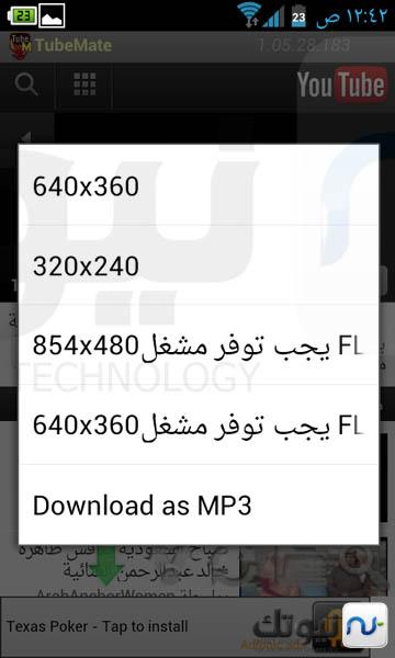 59 تطبيق تيوب ميت ( TubeMate ) لتحميل ومشاهدة ملفات الفيديو من اليوتيوب للأندرويد