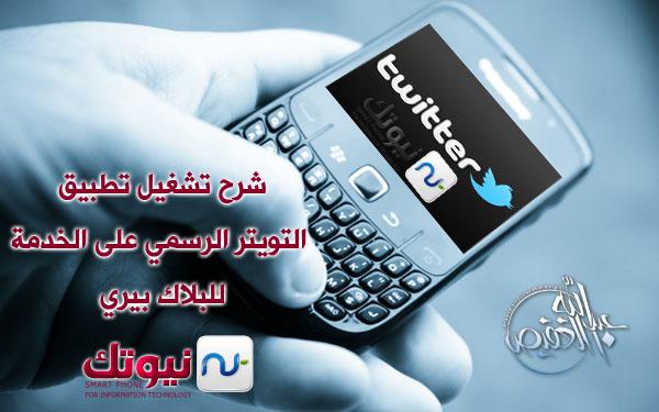 blackberry twitter2 شرح تشغيل التويترالرسمي على الخدمة للبلاك بيري