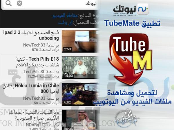 start1 تطبيق تيوب ميت ( TubeMate ) لتحميل ومشاهدة ملفات الفيديو من اليوتيوب للأندرويد