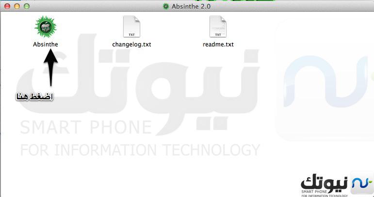 214 شرح جيلبريك iOS 5.1.1 الغير مقيد والداعم للايفون 4S والايباد 3 [ تحديث 2 ]