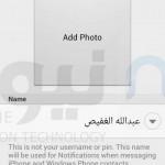 whatsapp3 150x150 تحديث جديد للواتس اب  ( WhatsApp ) يمكنك من وضع صورة لك واسم للملف الشخصي وزيادة أعضاء القروب لـ 30 ودعم الخصوصية [ تحديث 3 ]