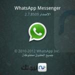 whatsappnew 150x150 تحديث جديد للواتس اب  ( WhatsApp ) يمكنك من وضع صورة لك واسم للملف الشخصي وزيادة أعضاء القروب لـ 30 ودعم الخصوصية [ تحديث 3 ]