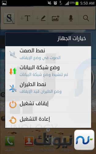 a31 شرح مصور لتحديث الجالكسي نوت للآيسكريم ساندوتش نسخة الشرق الأوسط ( أندرويد 4 )