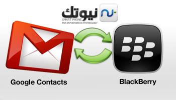 google contacts sync blackberry address book شرح طريقة نقل الأسماء من البلاك بيري للأندرويد