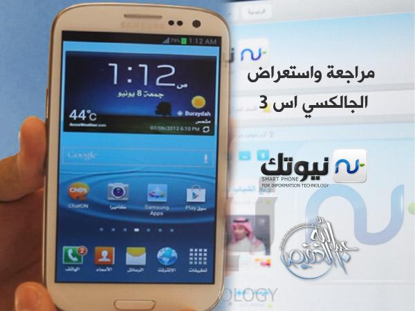 gs3 مراجعة واستعراض الجالكسي اس 3 Samsung Galaxy S III