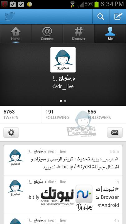 Screenshot 2012 09 18 18 34 37 تحديث جديد لبرنامج تويتر الرسمي مميزات رائعة