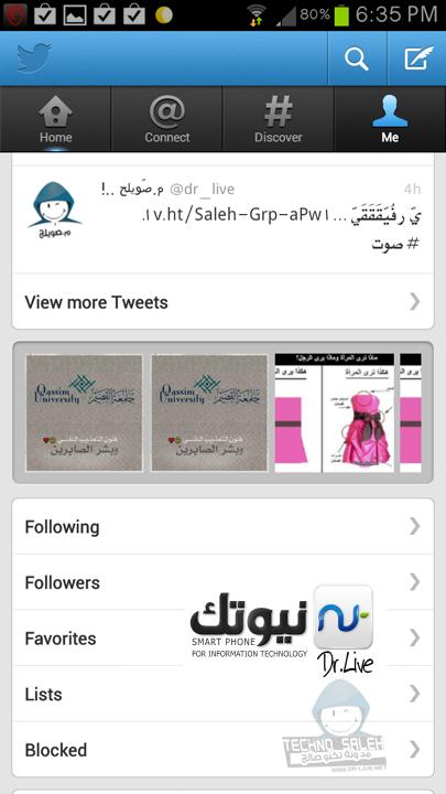Screenshot 2012 09 18 18 35 27 تحديث جديد لبرنامج تويتر الرسمي مميزات رائعة