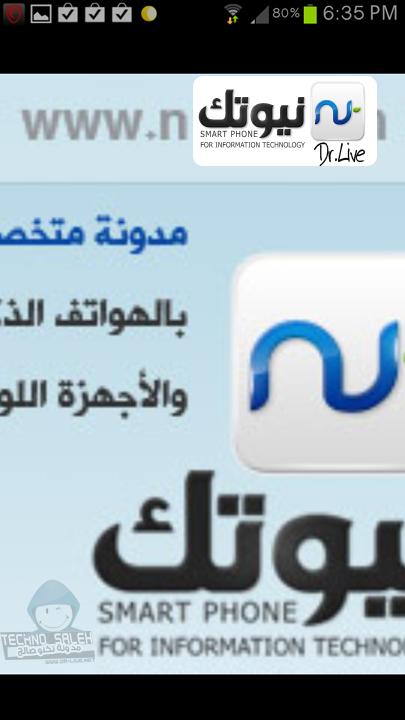 Screenshot 2012 09 18 18 35 56 تحديث جديد لبرنامج تويتر الرسمي مميزات رائعة