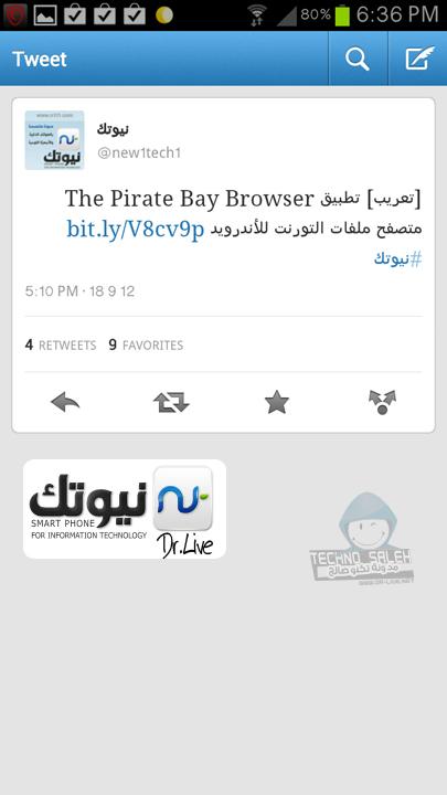 Screenshot 2012 09 18 18 36 11 تحديث جديد لبرنامج تويتر الرسمي مميزات رائعة