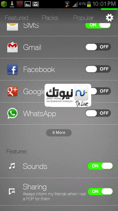 Screenshot 2012 09 25 22 01 50 اجعل إشعاراتك أكثر مرحاً مع برنامج pops للأندرويد