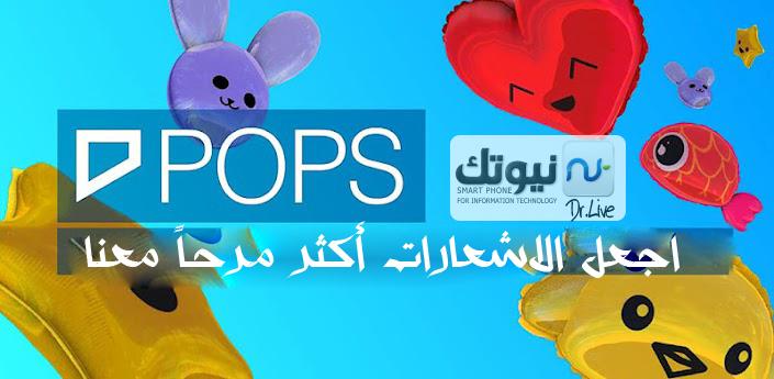 unnamed11 اجعل إشعاراتك أكثر مرحاً مع برنامج pops للأندرويد