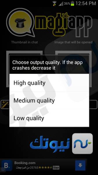 magiapp tricks 3 [ شرح ] تطبيق magiapp tricks for WhatsApp! لعمل خدعة الصور في الواتس اب للأندرويد