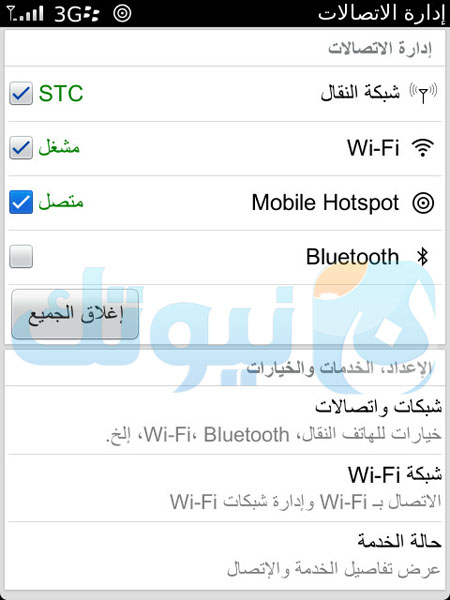 صوره 1 شرح تفعيل mobile hotspot لجعل هاتفك البلاك بيري راوتر