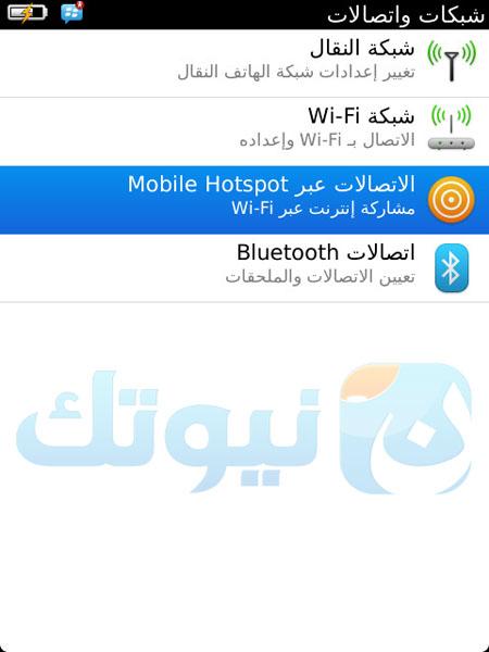 صوره 5 شرح تفعيل mobile hotspot لجعل هاتفك البلاك بيري راوتر