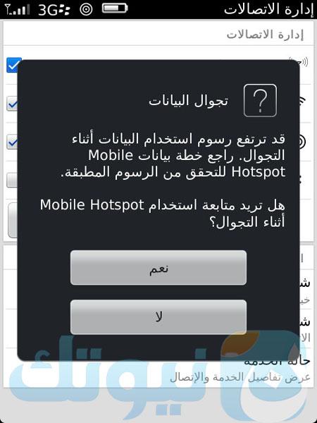 صوره3 شرح تفعيل mobile hotspot لجعل هاتفك البلاك بيري راوتر
