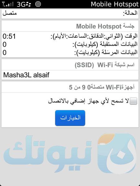 صوره6 شرح تفعيل mobile hotspot لجعل هاتفك البلاك بيري راوتر
