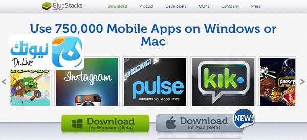 blueStacks تشغيل تطبيقات الاندرويد على اجهزة ويندوز وماك عبر BlueStacks