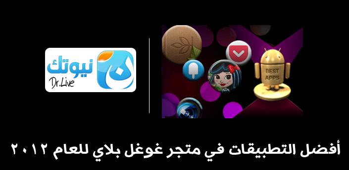 unnamed 1 أفضل التطبيقات في متجر غوغل بلاي للعام 2012