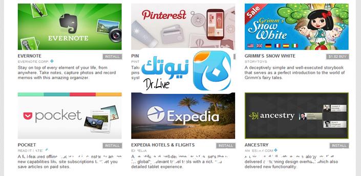unnamed 11 أفضل التطبيقات في متجر غوغل بلاي للعام 2012