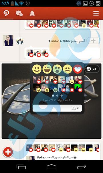PATH71 شرح تطبيق شبكة التواصل الاجتماعية Path للأيفون والأيباد و الأندرويد