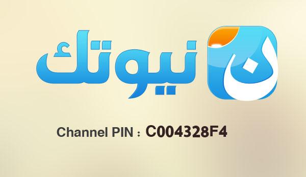channel new tech