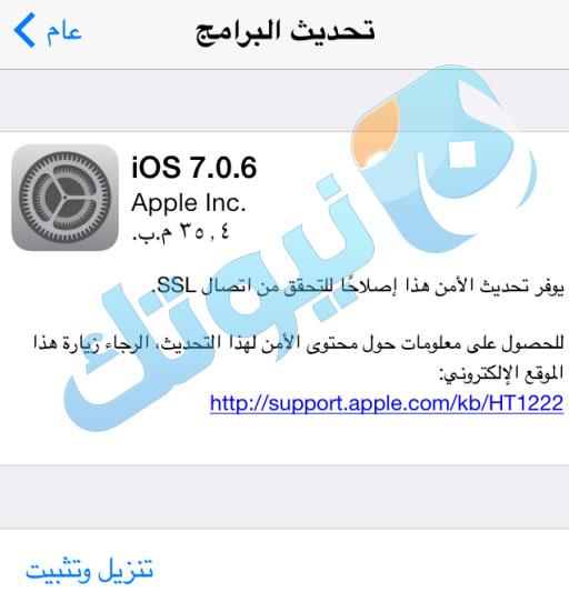 update ios7 0 6 أبل تطلق تحديث iOS 7.0.6 لإصلاح مشاكل أمنية في النظام