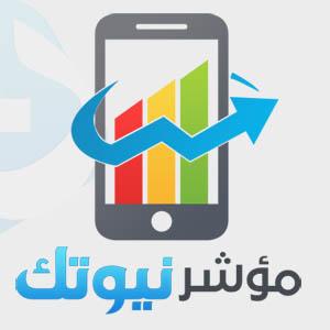 #مؤشر_نيوتك 07 : أسعار الهواتف والأجهزة الذكية – 16 نوفمبر - نيوتك   New tech