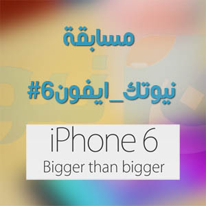 mosabqah iphone6 pic