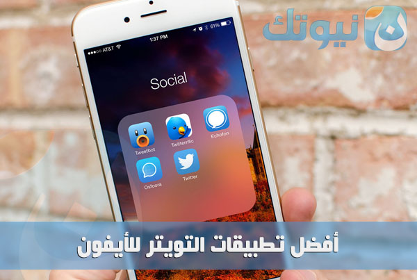 twitter_apps_iphone