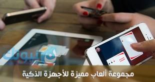 games smartphone