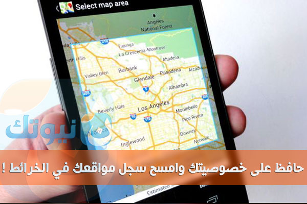 How to clear google maps history on blackberry