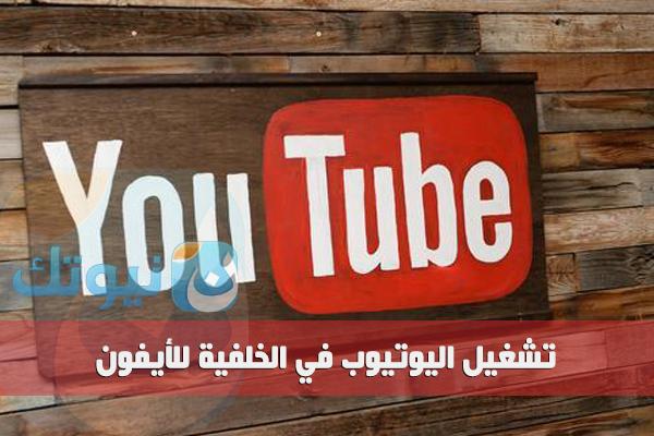 play-youtube