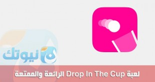 Drop In The Cup
