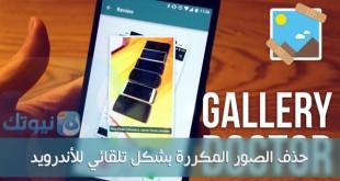 Gallery-Doctor-app