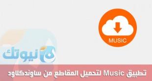 music-d