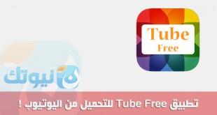 tube-free