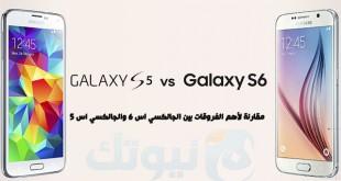 Galaxy-S5S6-Comparison pic