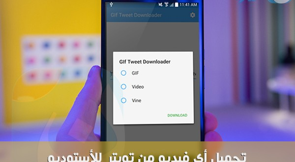 Tweet Downloader