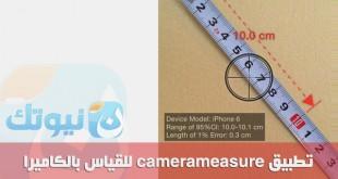 camera-measure