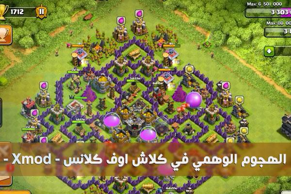 clash of clans تهكير