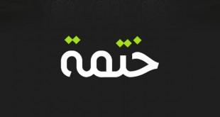 khatmah